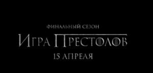 Трейлер Игры престолов 8 сезон смотреть онлайн