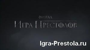 "Финал 8 сезона ""Игра престолов"""