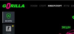 "БК ""ГОРИЛЛА"""