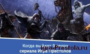 "Будет ли 9 сезон ""Игра престолов"""